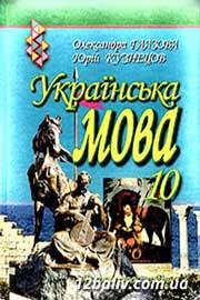 ГДЗ Українська мова 10 клас О.П. Глазова, Ю.Б. Кузнєцов (2010 рік) Академічний рівень