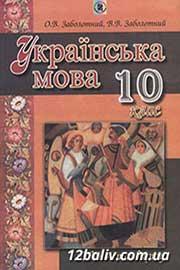 ГДЗ Українська мова 10 клас Заболотний 2010 - Рівень стандарту - відповіді до вправ