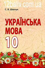 Підручник Українська мова 10 клас Шевчук С.В. 2018