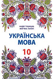 Підручник Українська мова 10 клас Н. М. Тушніцка, М. Б. Пилип 2018