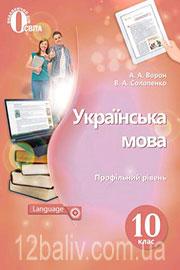 Підручник Українська мова 10 клас А. А. Ворон, В. А. Солопенко 2018