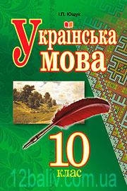 Підручник Українська мова 10 клас І. П. Ющук 2018