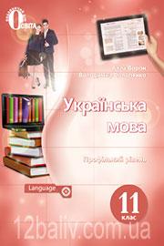 Підручник Українська мова 11 клас А. А. Ворон, В. А. Солопенко 2019