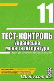 ГДЗ Українська мова 11 клас Марченко 2010 - Тест-контроль