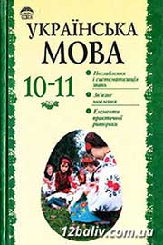ГДЗ Українська мова 11 клас Біляєв Симоненкова Скуратівський 2004
