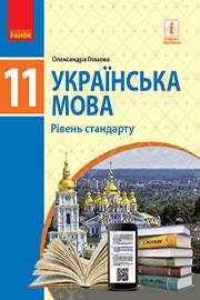 ГДЗ Українська мова 11 клас О. П. Глазова 2019 - нова програма