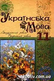 ГДЗ Українська мова 11 клас Караман Плющ 2011 - Академічний, профільний рівні