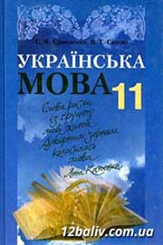 ГДЗ Українська мова 11 клас Єрмоленко Сичова 2011
