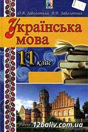 ГДЗ Українська мова 11 клас В.В. Заболотний, О.В. Заболотний 2012