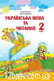 Підручник Українська мова 2 клас Г. М. Сапун, О. Д. Придаток 2019 Частина 1