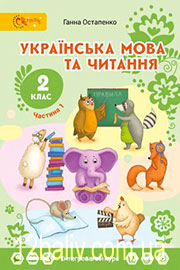 Підручник Українська мова 2 клас Г. С. Остапенко 2019 Частина 1