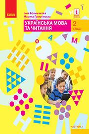 Підручник Українська мова 2 клас І. Большакова, М. Пристінська 2019 Частина 1