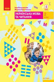 ГДЗ Українська мова та читання 2 клас Большакова Пристінська 2019 НУШ - відповіді