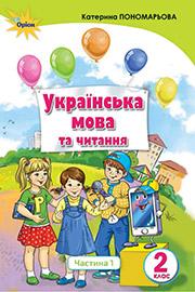 ГДЗ Українська мова 2 клас К. І. Пономарьова (2019 рік) Частина 1