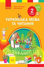 Підручник Українська мова 2 клас Л. І. Тимченко, І. В. Цепова 2019 Частина 1