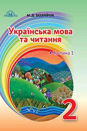Підручник Українська мова та читання 2 клас М. Д. Захарійчук 2019 - 1 частина
