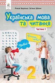 Підручник Українська мова та читання 2 клас М. С. Вашуленко, С. Г. Дубовик 2019 - 1 частина