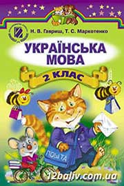 ГДЗ Українська мова 2 клас Гавриш Маркотенко 2012