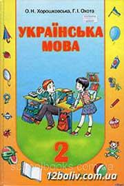 ГДЗ Українська мова 2 клас Хорошковська Охота 2012