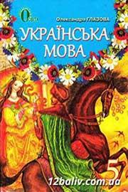 ГДЗ Українська мова 5 клас О.П. Глазова (2013 рік)