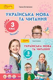ГДЗ Українська мова 3 клас Г.С. Остапенко (2020 рік) (частина 1, 2)