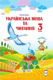 ГДЗ Українська мова та читання 3 клас Сапун 2020 (частина 1, 2) НУШ - відповіді до вправ