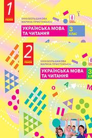 ГДЗ Українська мова 3 клас Большакова Пристінська 2020 (1, 2 частина)