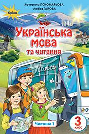 ГДЗ Українська мова та читання 3 клас Пономарьова 2020 Частина 1 НУШ
