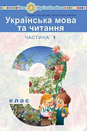 ГДЗ Українська мова 3 клас Варзацька 2020 - відповіді НУШ - нова програма