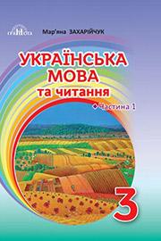 ГДЗ Українська мова 3 клас М. Д. Захарійчук (2020 рік) Частина 1