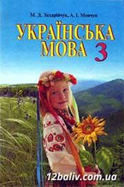 Підручник Українська мова 3 клас М.Д. Захарійчук, А.І. Мовчун 2013