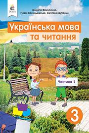 ГДЗ Українська мова та читання 3 клас Вашуленко Дубовик Васильківська 2020 - відповіді