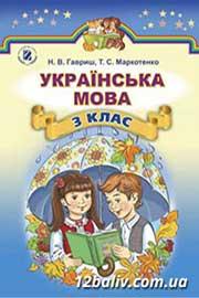 Підручник Українська мова 3 клас Н.В. Гавриш, Т.С. Маркотенко 2014