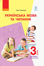 ГДЗ Українська мова та читання 3 клас Коваленко 2020 - Частина 1 - ШУШ