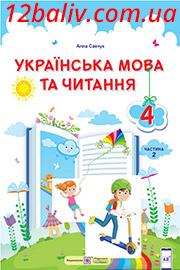ГДЗ Українська мова та читання 4 клас Савчук 2021 - Частина 2 - НУШ