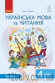 ГДЗ Українська мова 4 клас Іваниця 2021 - Частина 1 - НУШ