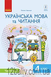 ГДЗ Українська мова 4 клас Іваниця 2021 - Частина 2 - НУШ