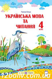Підручник Українська мова 4 клас Г. М. Сапун 2021 Частина 1