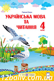 ГДЗ Українська мова та читання 4 клас Сапун 2021 - Частина 2 - НУШ