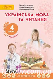 ГДЗ Українська мова та читання 4 клас Остапенко 2021 - Частина 1 - НУШ