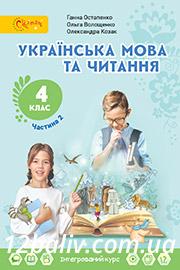 ГДЗ Українська мова та читання 4 клас Остапенко 2021 - Частина 2 - НУШ