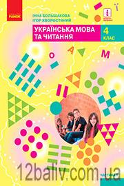 ГДЗ Українська мова 4 клас І. О. Большакова, І. Г. Хворостяний (2021 рік) Частина 1