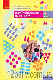 ГДЗ Українська мова 4 клас І. О. Большакова, І. Г. Хворостяний (2021 рік) Частина 2