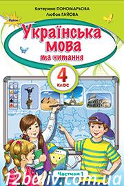 ГДЗ Українська мова 4 клас Пономарьова 2021 - НУШ