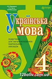 ГДЗ Українська мова 4 клас Варзацька 2015 - нова програма відповіді онлайн