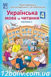 ГДЗ Українська мова та читання 4 клас Чабайовська 2021 - Частина 1 - НУШ