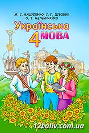 ГДЗ Українська мова 4 клас Вашуленко Дубовик 2015 - нова програма