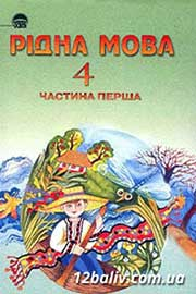 ГДЗ Українська мова 4 клас Вашуленко Дубовик Мельничайко 2004 - Частина 1