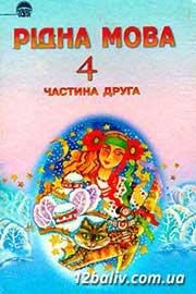 ГДЗ Рідна (українська) мова 4 клас Вашуленко 2004 Частина 2 - відповіді до вправ онлайн