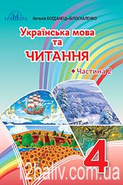 ГДЗ Українська мова 4 клас Богданець-Білоскаленко 2021 - Частина 2